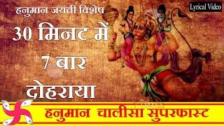 Hanuman Chalisa Super Fast 7 Times   Hanuman Chalisa   हनुमान चालीसा