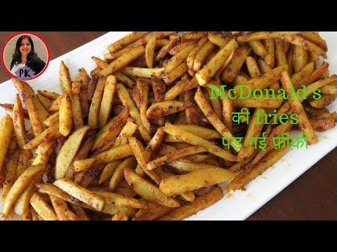 व्रत में भी खायें, बिना तली चटपटी अरबी फ्राइज, McDonald's  फ्रेंच फ्राइज लगें फ़ीकी|Poonam's Kitchen