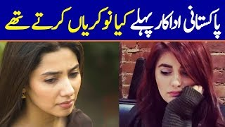 Shocking Jobs of Pakistani Actors Before Becoming Famous