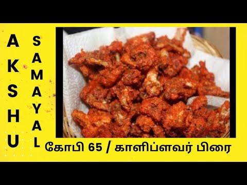 கோபி 65 / காளிப்ளவர் பிரை - தமிழ் / Gobi 65 / Cauliflower Fry - Tamil