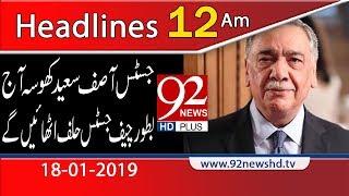 News Headlines | 12:00 AM | 18 January 2019 | 92NewsHD