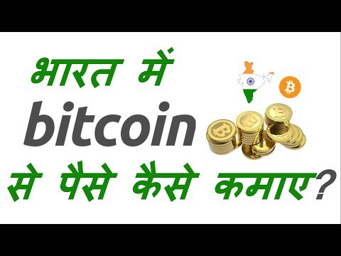 (Hindi) How to make money from Bitcoin in India?