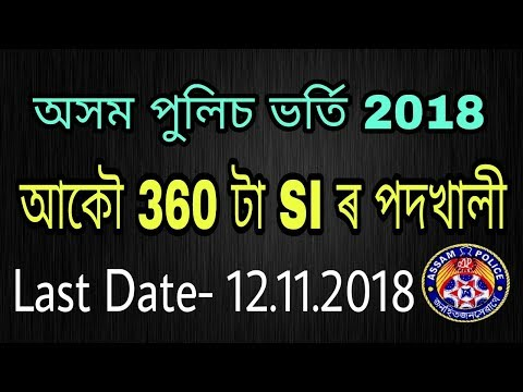 Assam Police Sub-Inspector (UB) Recruitment 2018 – Apply Online For 360 SI Posts