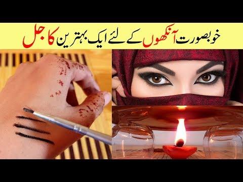 Beautiful Eyes with DIY Blackest Kajal at Home, Smudge Free, Water Proof & Long Lasting Urdu