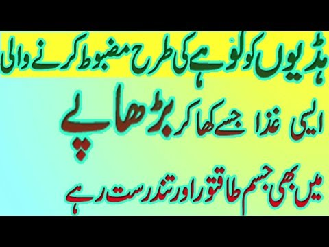 HEALTH TIPS IN URDU/HOW TO STRONG MAKE STRONG  BONES BY NATURAL HOME REMEDIES/BEST FOOD/HEALTH TIPS