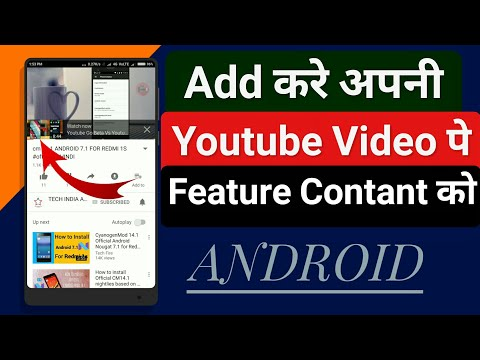 How To Add Feature contant/ Feature video on Youtube video || Android || Hindi