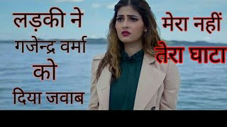 Download Reply To Gajendra Verma Tera Ghata Female Version Mp3
