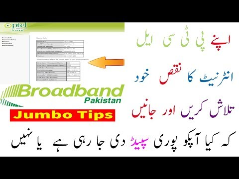 Check PTCL Wifi Internet Problem And Solution By Yourself | Jumbo Tips