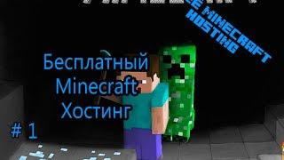 бесплатный хостинг серверов minecraft навсегда видео