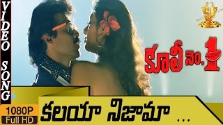 Kalaya Nijama HD Video Song | Coolie No 1 Telugu Movie | Venkatesh | Tabu | Suresh Productions