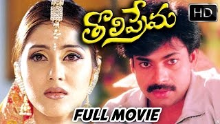 Tholi Prema Telugu Full Length Movie || Pawan Kalyan , Keerthi Reddy || Telugu Hit Movies
