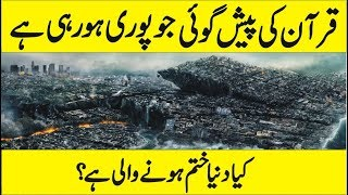 Predictions of Quran -  End of world - Quran and Global Warming