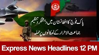 Express News Headlines - 12:00 PM | 18 February 2017
