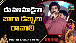 Ravi Teja Hilarious Speech At Krack Pre Release Event | Shruti Haasan | NTV ENT