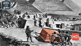 """كيف بنى """" الفراعنة الأهرامات"""" ؟ , أسرار بناء الأهرامات"""