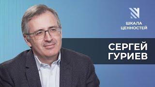 Сергей Гуриев: коронавирус, нефть, общество || Шкала ценностей