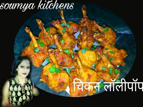 Chicken lollipop recipe in Hindi how to make chicken lollipop easy and super