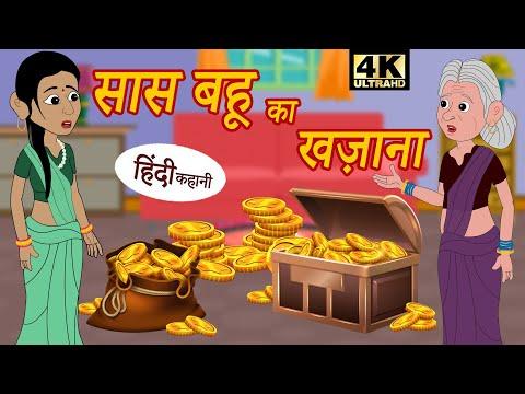 Xxx Mp4 सास बहू का खज़ाना Bedtime Stories Hindi Stories Moral Story Stories In Hindi Kahani 2020 3gp Sex