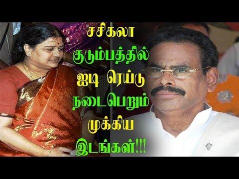 Updated income tax raid list of sasikala's family|Tamil News|