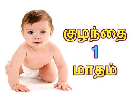 குழந்தை 1 மாதம் ( first month baby)