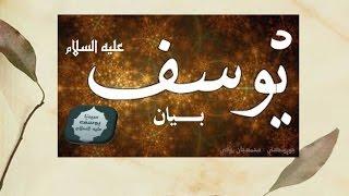 Mohammad Yasin Fahim Bayan ab Yousaf Alihe salam