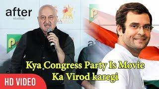 कांग्रेस पार्टी इसका विरोद कर सकती है | Anupam Kher Reaction On Congress Party
