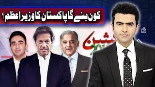 Elections Pakistan | Special Transmission on General Elections Pakistan | 23 July 2018| Express News