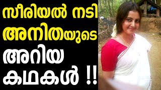 Unknown History About Serial Actress Anitha Nair