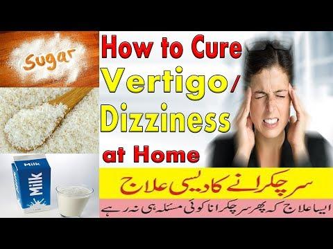 Vertigo Treatment | Dizziness Treatment | Chakkar Ane Ka Gharelu Ilaj | Home Remedy | Totka