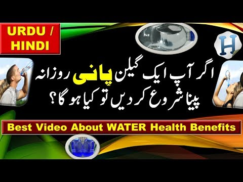 Drinking a Gallon of Water a Day to Lose Weight, Constipation & for Beauty and Skin Care Hindi Urdu