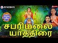 சபர மல ய த த ர Sabarimalai Yathirai Tamil Ayyappa Devotional Songs Tamil HinduDevotional mp3