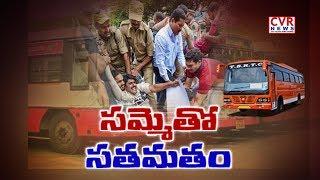 సమ్మెతో సతమతం : Special Drive on Telangana RTC Employees Strike  | TSRTC Strike | CVR News