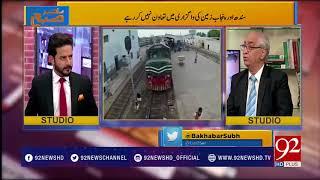 Pakistan Railway recovers land of 3848 acres, reports Hoti | Bakhabar Subh| 92NewsHD
