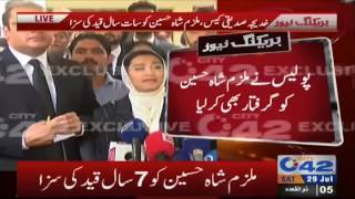Khadija Siddiqui case: convicted Shah Hussain for seven years imprisonment