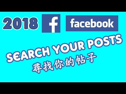 🔎😉📘 How to Search Your Posts on Facebook