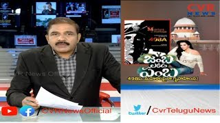 ఆడవాళ్ళ  అరాచకాలకు చెక్ | SC Modifies Previous Decision on 498A IPC  | CVR News