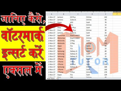 How to Insert/Add a watermark in Excel 2016, 2013 and 2010│Excel Watermark Step by Step Tutorial