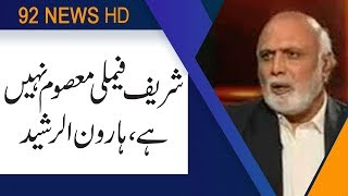 Nawaz Sharif and his family are not innocent : Haroon Ur Rasheed