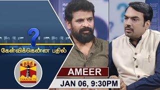 (06/01/2018) Kelvikkenna Bathil | Exclusive Interview with Director Ameer | Thanthi TV