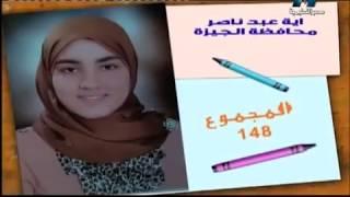 #x202b;07-03-2016 تكريم أوائل الشهادة الإعدادية في التيرم الأول قناة مصر التعليمية مدرسة على الهوا#x202c;lrm;
