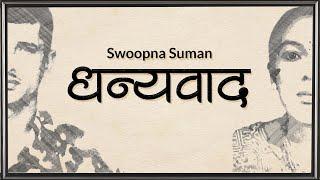 Dhanyawaad - Swoopna Suman ( Official Video)