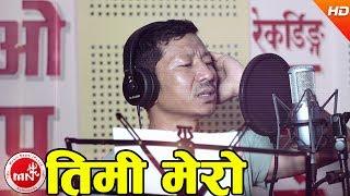 New Nepali Modern Song | Timro Mero - Suman Rai