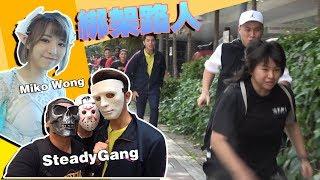 绑架路人,Steadygang和Miko Wong联合(Prank)看看他们什么反应