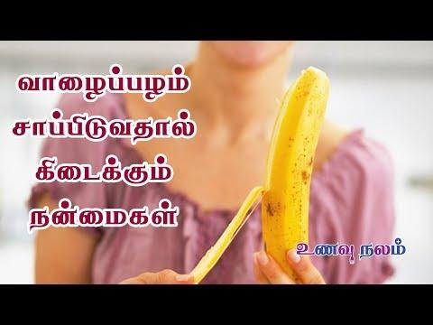 வாழைப்பழம் சாப்பிடுவதால் கிடைக்கும் நன்மைகள் | Banana Health Benefits in Tamil