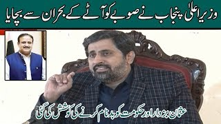 Usman Buzdar is the chief minister and will remain | Fayyaz ul Hassan Chohan press conferece