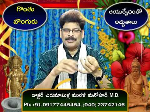 Hoarseness of Voice and Sure Remedy in Telugu by Dr. Murali Manohar Chirumamilla, M.D. (Ayurveda)