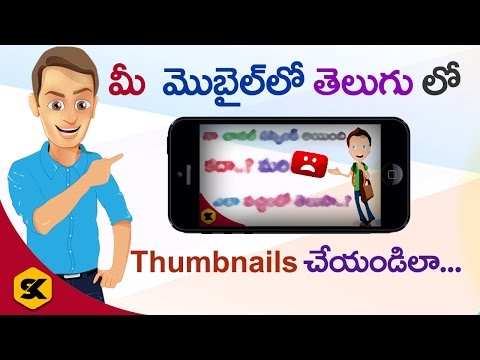 Xxx Mp4 How To Make Thumbnails In Mobile In Telugu By Sai Krishna PixelLab Android Tips And Tricks 3gp Sex