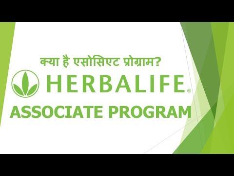 Herbalife Associate Program Details