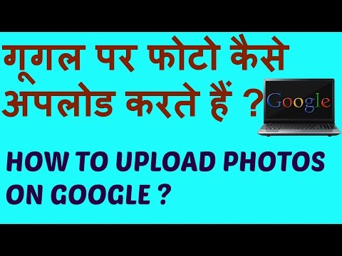 How to  Upload a Picture on Google in Hindi