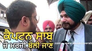 Exclusive : Pakistan से लौटने के बाद Dainik Savera पर Navjot Sidhu,CM पर दिया बड़ा बयान